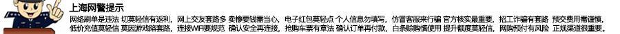 上海网警提示