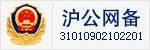 上海公安備案