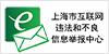 1分排列3上海 网络举报图片